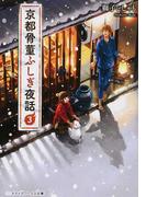 京都骨董ふしぎ夜話 3 (メディアワークス文庫)(メディアワークス文庫)