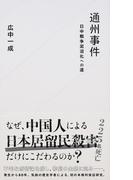 通州事件 日中戦争泥沼化への道 (星海社新書)(星海社新書)