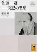佐藤一斎−克己の思想 (講談社学術文庫 再発見日本の哲学)(講談社学術文庫)