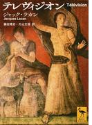 テレヴィジオン (講談社学術文庫)(講談社学術文庫)