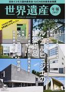 世界遺産年報 2017 〈特集〉ル・コルビュジエの建築作品−近代建築運動への顕著な貢献−