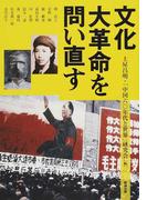 アジア遊学 203 文化大革命を問い直す