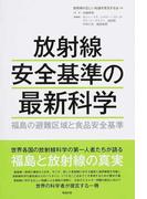 放射線安全基準の最新科学 福島の避難区域と食品安全基準