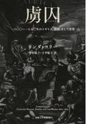 虜囚 一六〇〇〜一八五〇年のイギリス、帝国、そして世界