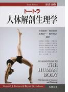 トートラ人体解剖生理学 原書10版