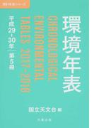 環境年表 第5冊(平成29−30年) (理科年表シリーズ)