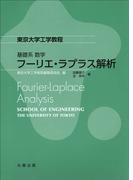 フーリエ・ラプラス解析 (東京大学工学教程 基礎系数学)