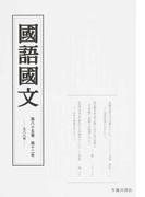 国語国文 第85巻第12号
