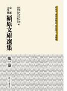 京都大学蔵潁原文庫選集 第1巻 好色本・遊女評判記・仮名草子・浄瑠璃