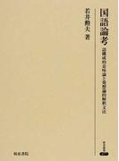 国語論考 語構成的意味論と発想論的解釈文法 (研究叢書)