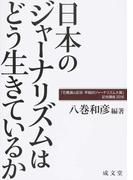 日本のジャーナリズムはどう生きているか