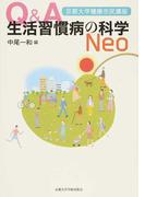 Q&A生活習慣病の科学Neo 京都大学健康市民講座