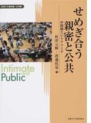 せめぎ合う親密と公共 中間圏というアリーナ (変容する親密圏/公共圏)