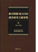 都市問題・地方自治調査研究文献要覧 2 1945〜1980