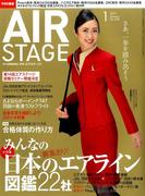 AIR STAGE (エア ステージ) 2017年 01月号 [雑誌]