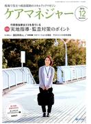 ケアマネジャー 2016年 12月号 [雑誌]