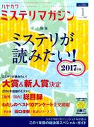ミステリマガジン 2017年 01月号 [雑誌]