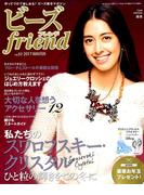ビーズ friend (フレンド) 2017年 01月号 [雑誌]