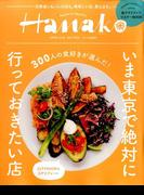 Hanako (ハナコ) 2016年 12/8号 [雑誌]
