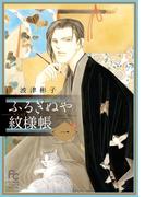 ふるぎぬや紋様帳(FLOWER COMICS) 2巻セット