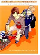 エスケープジャーニー(ビーボーイコミックス) 2巻セット