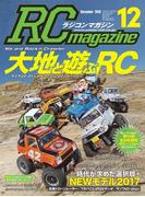 RCmagazine(ラジコンマガジン) 2016年 12月号