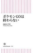 ポケモンGOは終わらない(朝日新書)