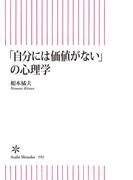 「自分には価値がない」の心理学(朝日新書)