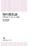 知の進化論 百科全書・グーグル・人工知能(朝日新書)