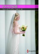 囚われの結婚【ハーレクインSP文庫版】(ハーレクインSP文庫)