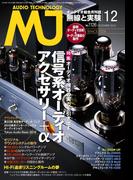 MJ無線と実験2016年12月号