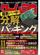 ゲームラボ 2016年 11月号