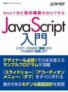 JavaScript入門 ~Webで見たあの機能を自分で作る~