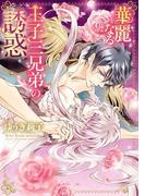 華麗なる王子三兄弟の誘惑(6)(YLC DX)