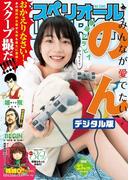 ビッグコミックスペリオール 2016年23号(2016年11月11日発売)