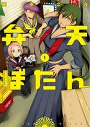 弁天ぼたん 1(ビッグコミックス)