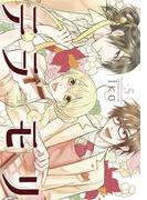 テラモリ 5(裏少年サンデーコミックス)