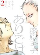 ありごけ 2(ビッグコミックス)