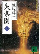 失楽園(下)(講談社文庫)