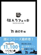 個人カフェの本 西日本編