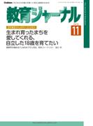 教育ジャーナル2016年11月号Lite版(第1特集)