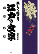 楽しく描こう 江戸の文字