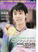 ワールド・フィギュアスケート 76(2017Jan.)