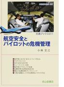 航空安全とパイロットの危機管理 (交通ブックス)
