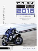 【期間限定価格】インターネット白書2016 20年記念特別版