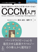 【期間限定価格】BtoC向けマーケティングオートメーション CCCM入門