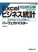 Excelビジネス統計 パーフェクトマスター