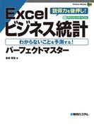 【期間限定価格】Excelビジネス統計 パーフェクトマスター