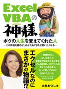 【期間限定価格】Excel VBAの神様 ボクの人生を変えてくれた人