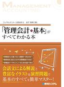 【期間限定価格】「管理会計の基本」がすべてわかる本
